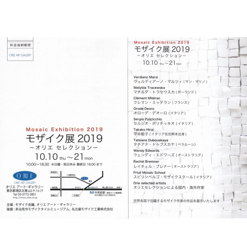 Mosaic Exhibition 2019 à Tokyo galerie Orie