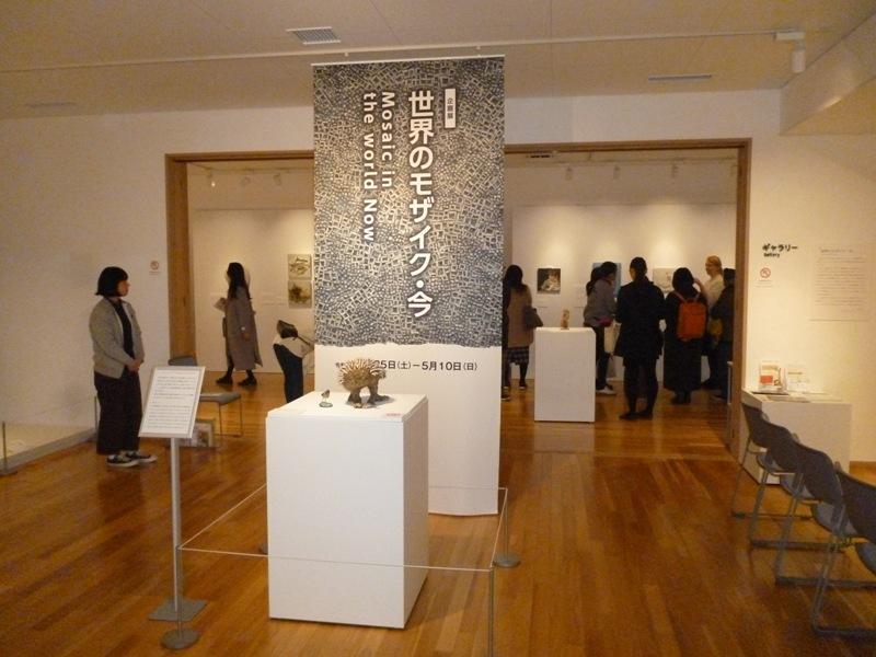 Exposition collective d'artistes mosaïstes au Mosaic Tile Museum de Tajimi (Japon)